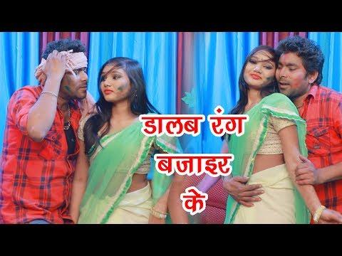 Bansidhar Chaudhary - बंसीधर चौधरी का सबसे नया होली सोंग - Dalab Rang Ughar Ke - JK Yadav Films