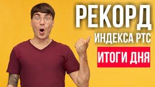 Фондовый рынок и инвестиции итоги дня новости рубль и доллар нефть золото прогноз на завтра