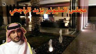 شاهد فخامة مجلس المليونير يزيد الراجحي !!