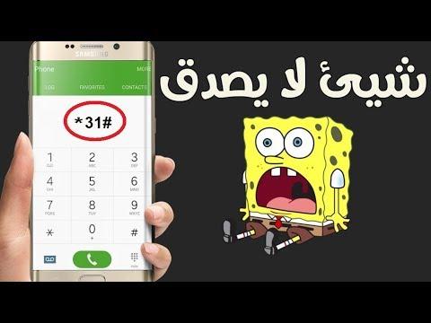 أخطر تطبيق لمعرفة معلومات عن أي شخص من رقم الهاتف فقط ! جرب بنفسك