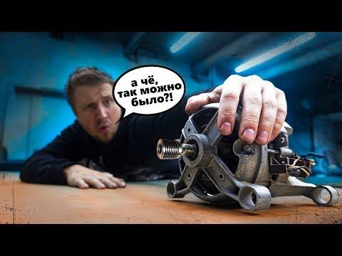 Только НЕ продавай двигатель от стиральной машины!