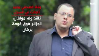وفاة المدون الجزائري #تامالت أثناء سجنه
