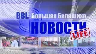 BBLnews.В Балашихе следят за экологической атмосферой(, 2015-10-17T06:29:57.000Z)