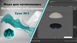 3. Maya для начинающих. Инструменты моделирования в Autodesk Maya.