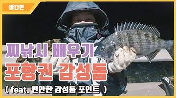 [다리tv] 찌낚시를 배워요!!! 동해 포항권 감성돔!!! ☆ 도보권 감성돔 포인트 ☆