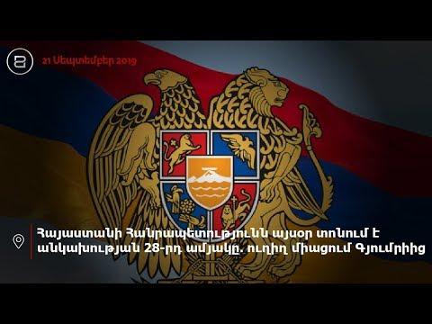 Հայաստանի Հանրապետությունն այսօր տոնում է անկախության 28-րդ ամյակը. ուղիղ միացում Գյումրիից