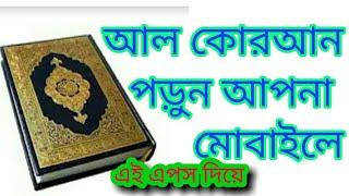 How to create ALL Quran Read mobile application 2019 . Bangla tutorial screenshot 3