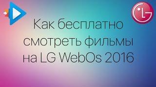 Как бесплатно смотреть фильмы на LG WebOs 2016 (Украина)