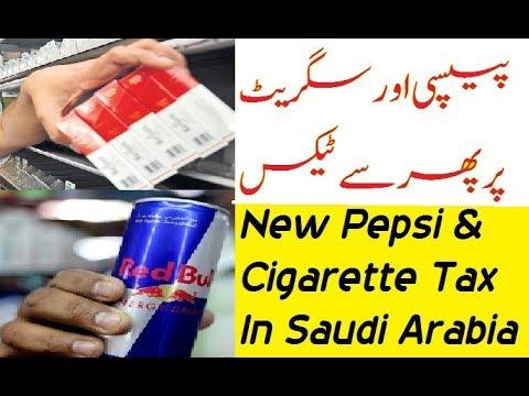 New Pepsi Cigarette Tax In Saudi Arabia 2018