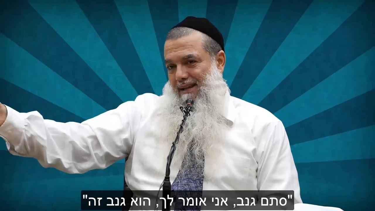 הרב יגאל כהן - קצרים | אל תתנשא/י על האחר במה שבכלל לא שלך!
