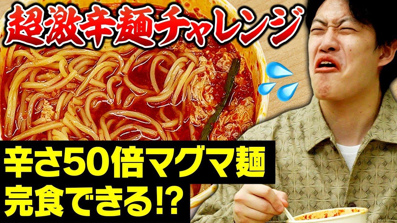 粗品超激辛麺チャレンジ!! マックスの辛さ50倍マグマ麺で見たことない顔に!? 汁まで完食できるのか!?【霜降り明星】