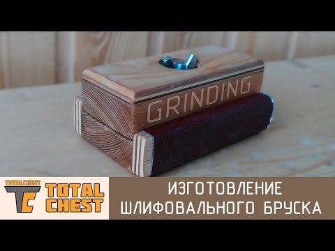 Изготовление шлифовального бруска / Making a grinding bar