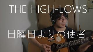 日曜日よりの使者 THE HIGH-LOWS フル cover 弾き語り 歌詞付き アコギ ...