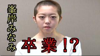 AKB48の峯岸みなみが卒業!?その真偽は!? 峯岸 みなみ(AKB48 チーム...