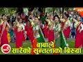 New Teej Song 2074 | Babale Sareko Suntala Ko Biruwa - Sakuntala Thapa Ft. Rina Thapa & Sabita Ale