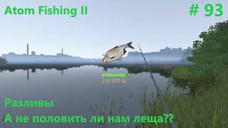 Лещ Ежедневный квест Разливы 93 Прохождение Atom Fishing II