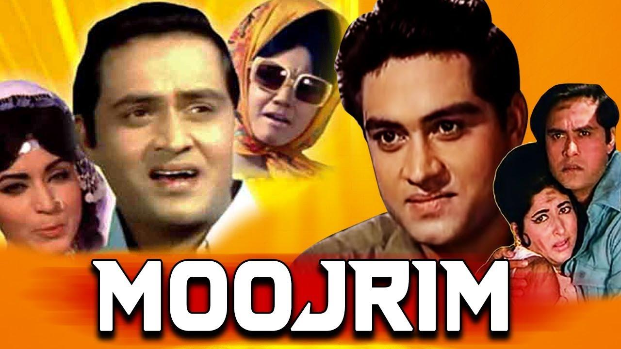 "Download बॉलीवुड क्लासिक मूवी ""मुजरिम"" (Moojrim)   1970  जॉय मुखर्जी, जयश्री टी० रेखा, देव कुमार"