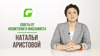 Советы от косметолога-массажиста Натальи Аристовой. Определяем тип кожи