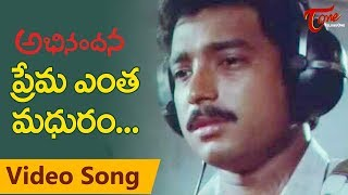 Abhinandana Songs - Prema Entha Madhuram - Karthik - Sobhana - Melody Song
