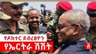 የዶ/ር ደብረፅዮን የኤርትራ ሽሽት | Ethiopia