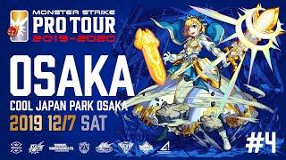 【第4戦 大阪】モンスト プロツアー 2019-2020