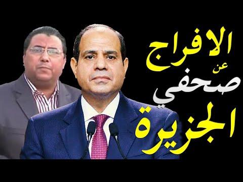 تفاصيل مثيرة في افراج السلطات المصري عن صحفي الجزيرة محمود حسين  و ترحيب في الاعلام الخارجي