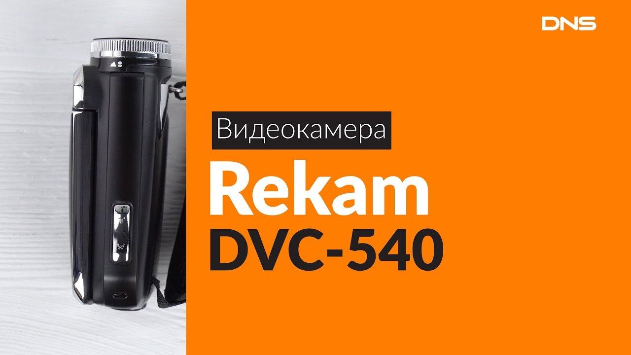 Распаковка видеокамеры Rekam DVC-540 / Unboxing Rekam DVC-540
