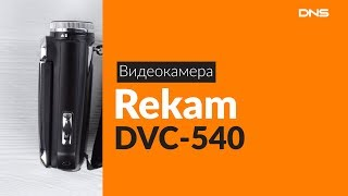 видеокамера Rekam DVC-540 обзор