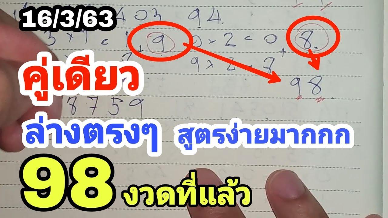 98 คู่เดียว! ล่างตรง งวดก่อน! เลขเด็ด16/3/63: หวยเด็ดงวดนี้ – เลขเด็ดงวดนี้