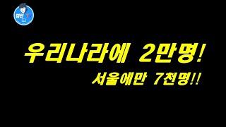 대한민국에 2만명! 서울에만 7천명이있다!!