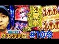 松本バッチの成すがままに! #109【パチスロ聖闘士星矢 海皇覚醒】パチスロ