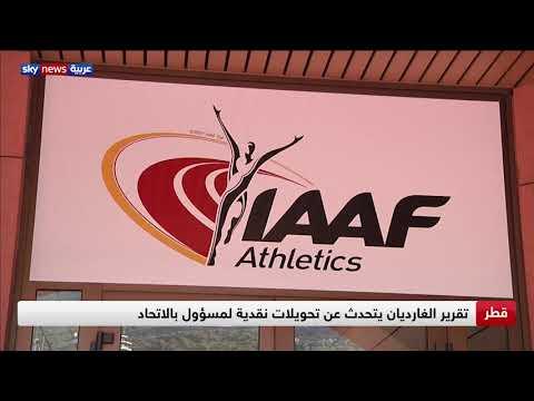 رسائل تكشف فساد قطر للفوز بتنظيم البطولات الرياضية  - نشر قبل 3 ساعة