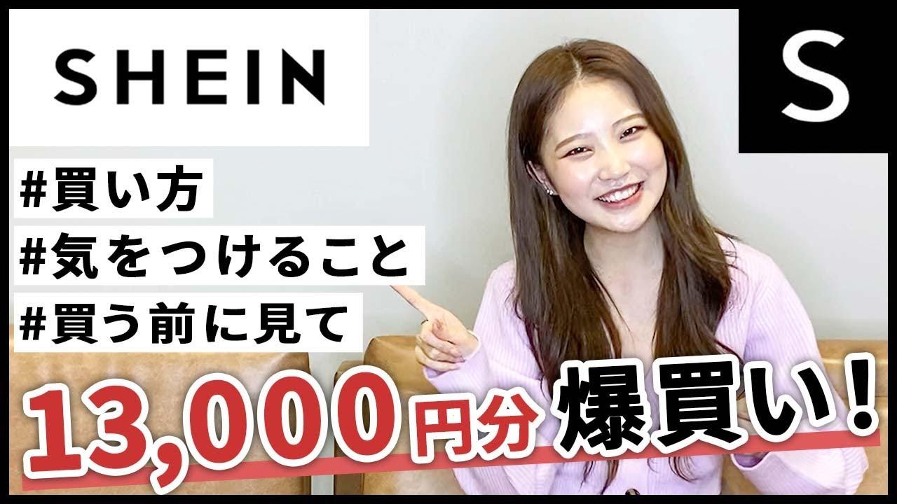【13,000円分!】SHEINの秋・冬服大量買い😭💸❤︎