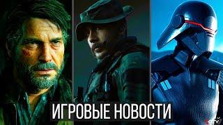 ИГРОВЫЕ НОВОСТИ The Last of Us 2, Mafia 4, CoD Modern Warfare, Medal of Honor, Jedi Fallen Order