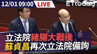 【LIVE】立法院豬腸大戰後 行政院長蘇貞昌再次列席備詢