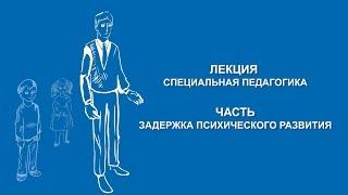 Ольга Македонская: Задержка психического развития | Вилла Папирусов