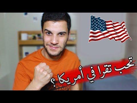 Thomas Jefferson Scholarship - تحب تقرا في أمريكا ؟