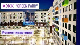 Ремонт квартиры в ЖК Грин Парк (ЖК Green Park)