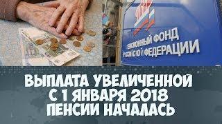 Выплата увеличенной с 1 января 2018 пенсии началась