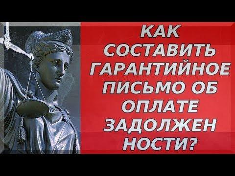 гарантийное письмо об оплате задолженности - бесплатная консультация юриста онлайн