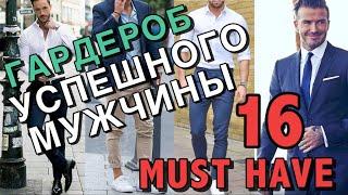 МУЖСКОЙ ГАРДЕРОБ - ТОП 16 НЕОБХОДИМЫХ ВЕЩЕЙ