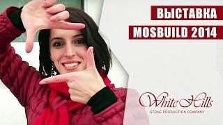 White Hills - производитель облицовочных материалов на выставке MosBuild-2014.(, 2014-04-14T10:19:08.000Z)