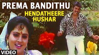 Download Hindi Video Songs - Prema Bandithu  II Hendtheere Hushar II Shashikumar, Sowmyashree