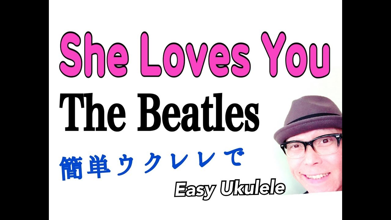 The Beatles・She Loves You【ウクレレ 超かんたん版 コード&レッスン付】Easy Ukulele Lesson