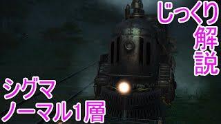 【紅蓮FF14】次元の狭間オメガ:シグマ編1層(ノーマル)【じっくり解説】