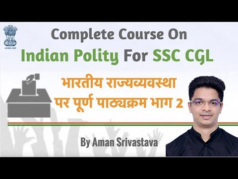 Indian Polity for SSC CGL in Hindi Part 2 - Complete Course for SSC CGL 2018 Preparation