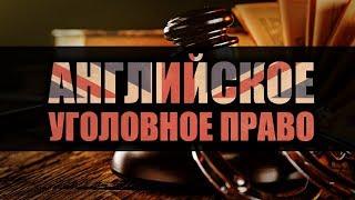 Английское уголовное право. Лекция 3. Лишение человека жизни