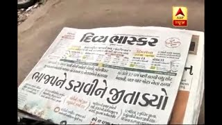 "Gujarat's newspapers call assembly results as ""BJP's defeat in victory"" screenshot 4"
