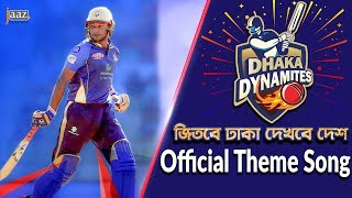 Dhaka Dynamites Official Theme Song 2017 | Angshu | Pritom | Peya | Jaaz Multimedia