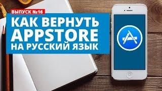 выпуск 16 - Переключаем Appstore обратно на русский